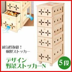 デザイン野菜ストッカーN 5段