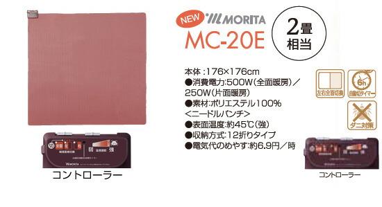 MC-20E
