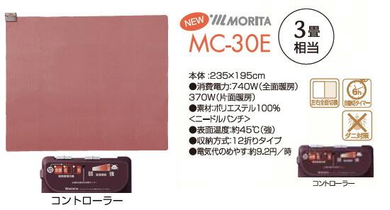 MC-30E