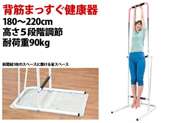 ぶらさがり健康器 [180cm〜220cm 5段階 耐加重90kg 背筋まっすぐ健康器]