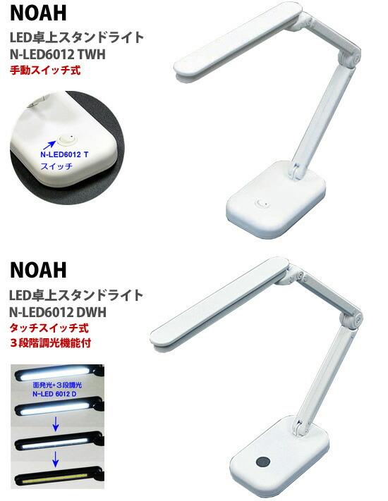LED卓上ライト [NOAH ノア スタンド N-LED6012 TWH/DWH]