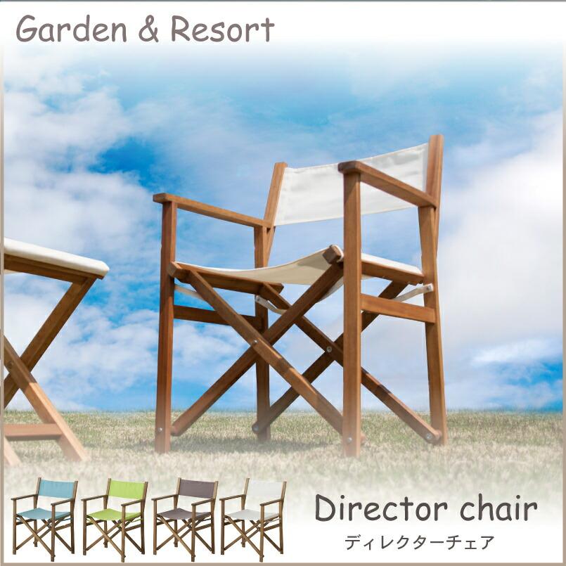 送料無料 ディレクターチェア 一人掛けチェア チェア 折りたたみチェア ガーデン リゾート 椅子 イス 木製 簡易 アウトドア バーベキュー キャンプ おしゃれ