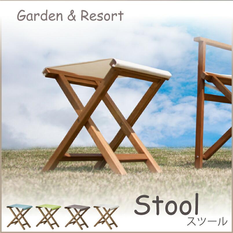 送料無料 スツール オットマン 一人掛けチェア チェア 折りたたみチェア ガーデン リゾート 椅子 イス 木製 簡易 アウトドア バーベキュー キャンプ おしゃれ