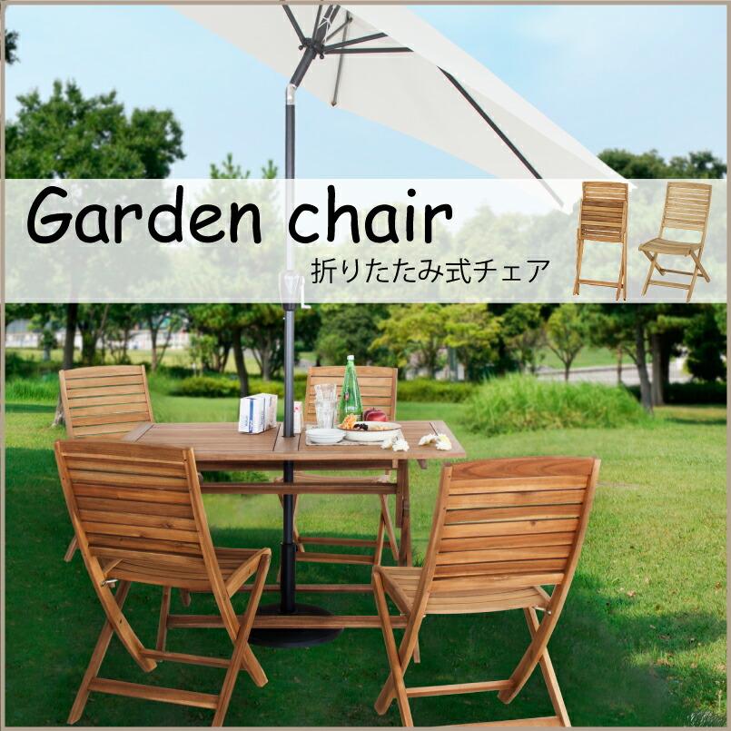 送料無料 折りたたみチェア 一人掛けチェア チェア ガーデン リゾート 椅子 イス 木製 簡易 アカシア アウトドア バーベキュー おしゃれ