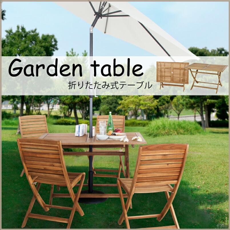 送料無料 折りたたみテーブル フォールディングテーブル 机 テーブル ガーデン リゾート 木製 簡易 アカシア アウトドア バーベキュー おしゃれ