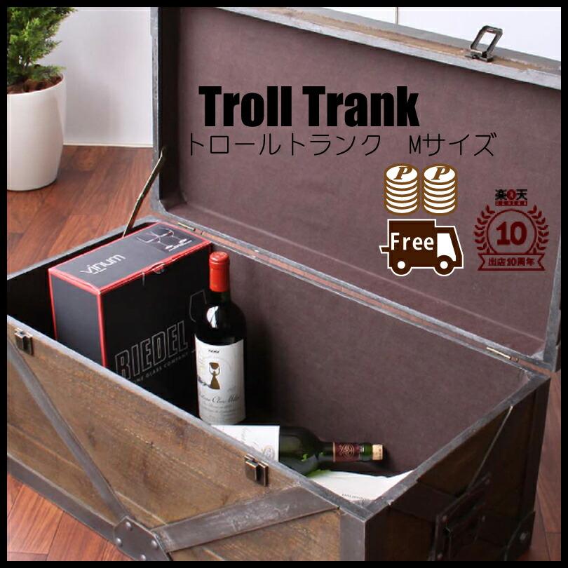 Troll トロール トランク Mサイズ 収納 収納家具 収納ボックス 木箱 天然木(杉)インテリア ヴィンテージ おしゃれ アンティーク 木製
