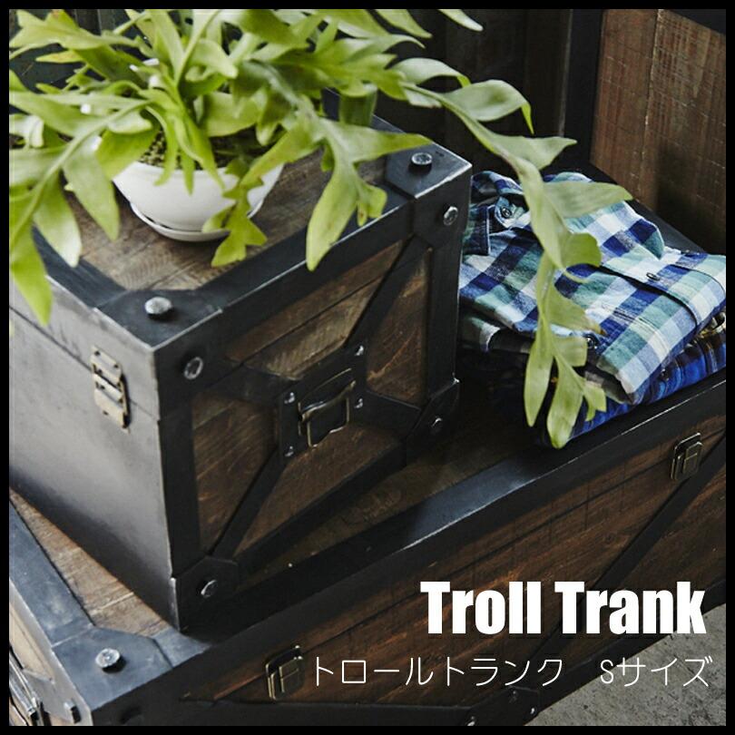 Troll トロール トランク S 収納 収納家具 収納ボックス 木箱 天然木(杉)インテリア ヴィンテージ おしゃれ アンティーク 木製