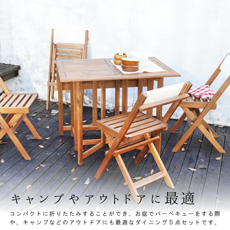 送料無料 ダイニング5点セット バタフライテーブル 折りたたみチェア ガーデンテーブル ガーデンチェア アウトドア アカシア 木製 おしゃれ
