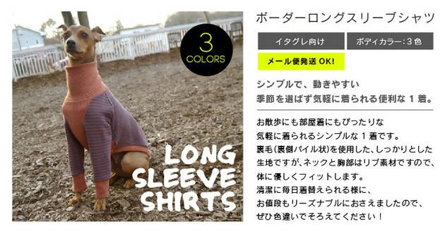 名入れ 犬服 イタグレ服 Tシャツ