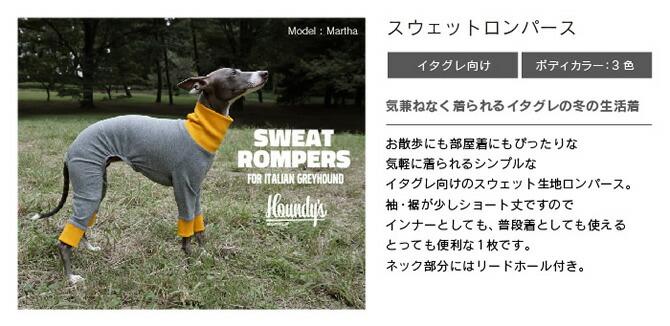 犬服 イタグレ服 ロンパース