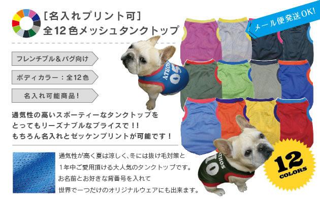 【楽天市場】athos shop フレンチブルドッグ服、パグ服、イタグレ服 犬服 名入れバッグ 業務用タオル