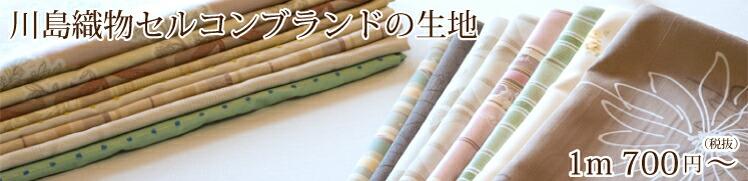 川島織物セルコンブランドの生地