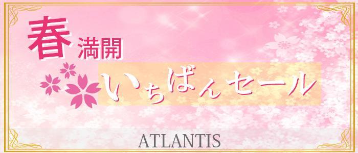 春満開いちばんセール ATLANTIS