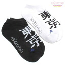 Atmos SOCKS TOKYO ANKLE 2-color