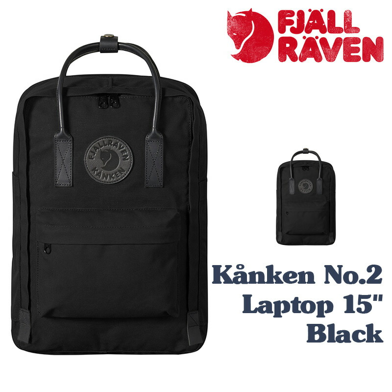 kanken no 2 laptop