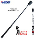 525 diamond golf swing TR-525 swing exercise container DAIYA SWING