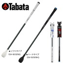 Tabata golf tornado stick shortstop type GV-0232 swing exercise container Tabata
