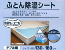 Dehumidifying sheet double size 130 cm x 180 cm 10P27Jun14