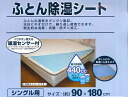 [アトリエムーン] dehumidification sheet single size 90 cm x 180 cm
