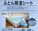 Dehumidifying sheet mini single size 90 cm x 140 cm 10P27Jun14