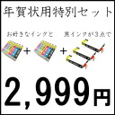 Choose your favorite model-compatible ink bags greeting special set! To your favorite ink set x 2 more black ink x 3! And net! Epson, Canon, brother HP