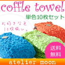Towel color 10 Pack