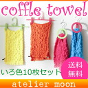 Towel color バラバラメガ notch 10 piece