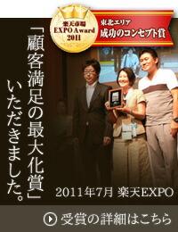 EXPO賞受賞
