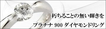 ダイヤリング pt900