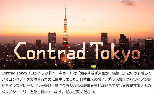 コントラッド トーキョー contrad tokyo