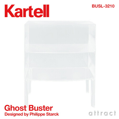 Kartell カルテル Ghost Buster ゴーストバスター 3段 シェルフ(BUSL-3210)