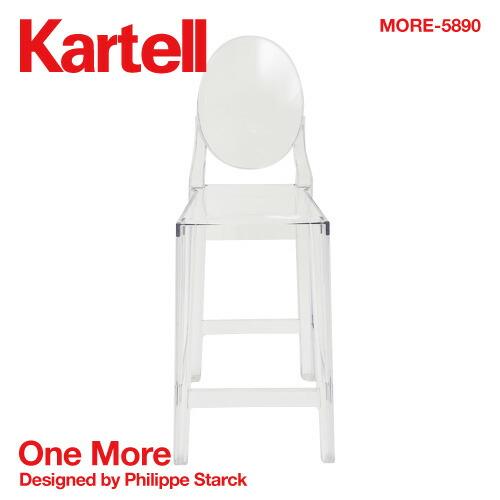 Kartell カルテル One More ワンモア スツール(MORE-5890)