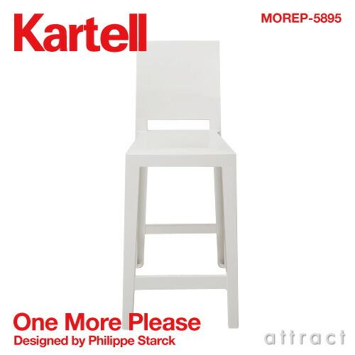 Kartell カルテル One More Please ワンモアプリーズ スツール(MOREP-5895)