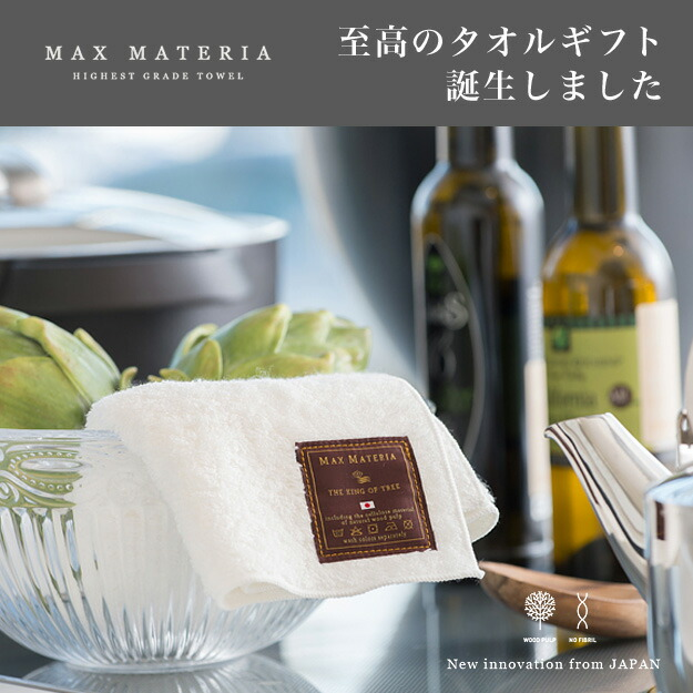 MAX MATERIA(マックスマテリア)