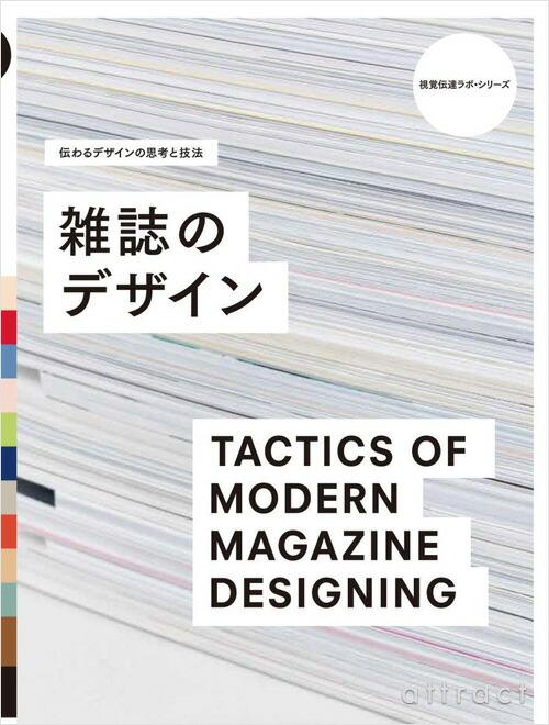 雑誌のデザイン