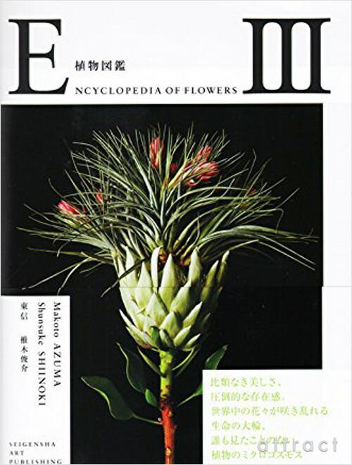 植物図鑑 lll