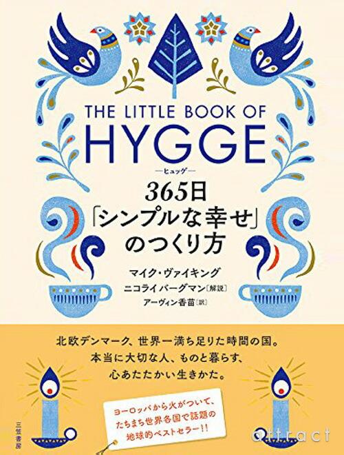 HYGGE 365日 シンプルな幸せのつくり方