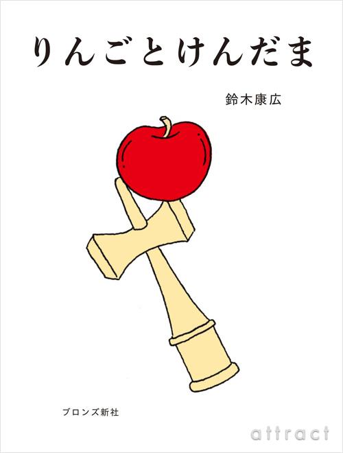 りんごとけんだま 鈴木 康広