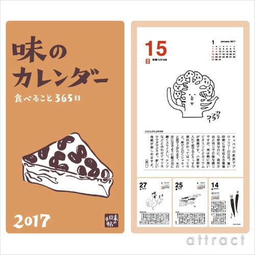 味のカレンダー 2017年版