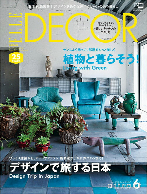 ELLE DECOR(no.150)