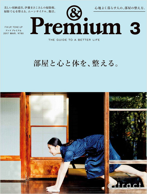 &Premium(No.39)