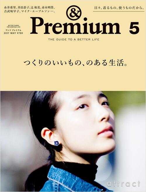 &Premium(No.41)
