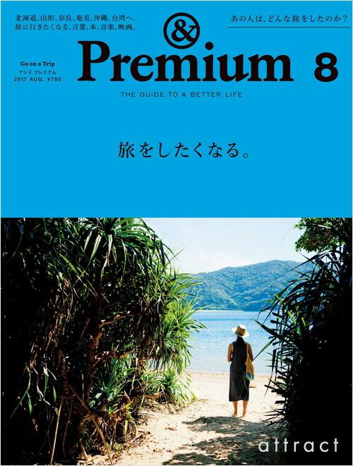 &Premium(No.44)