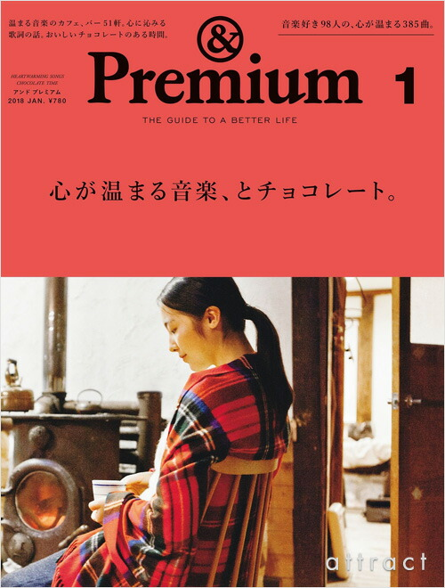 &Premium(No.49)