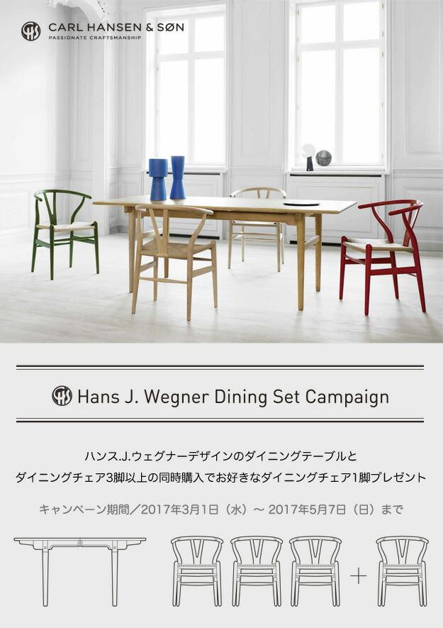 Dining Set Campaign(ダイニングセットキャンペーン)