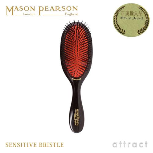 MASON PEARSON メイソンピアソン センシティブブリッス ヘアブラシ(軟質猪毛100%)