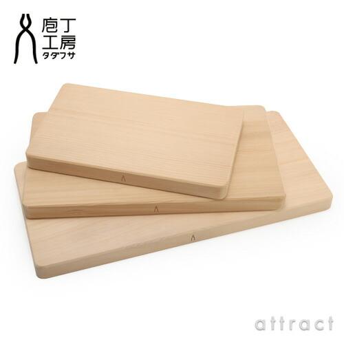 庖丁工房タダフサ 忠房 抗菌炭化木 まな板 3サイズ