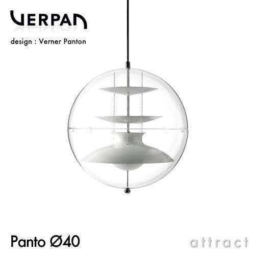 VERPAN ヴァーパン PANTO 40 ペンダントランプ Φ40cm