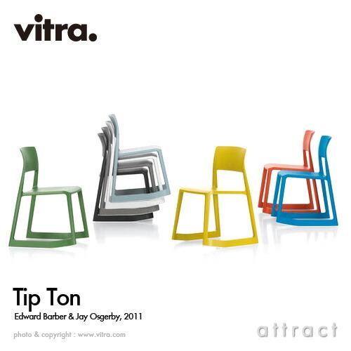 Vitra ヴィトラ Tip Ton ティプトン