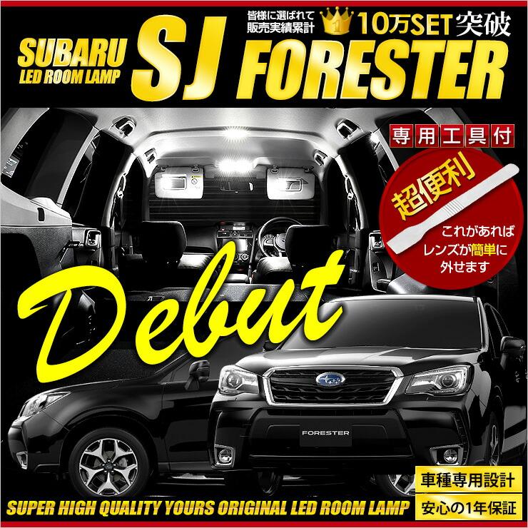 フォレスター SJ 専用 ユアーズオリジナル LEDルームランプセット